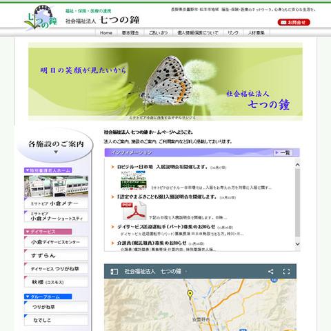 nanatsunokane