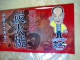 宮崎地鶏2