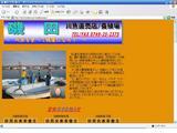 磯田魚類養殖漁業生産組合直売所