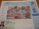 瀬戸川新聞