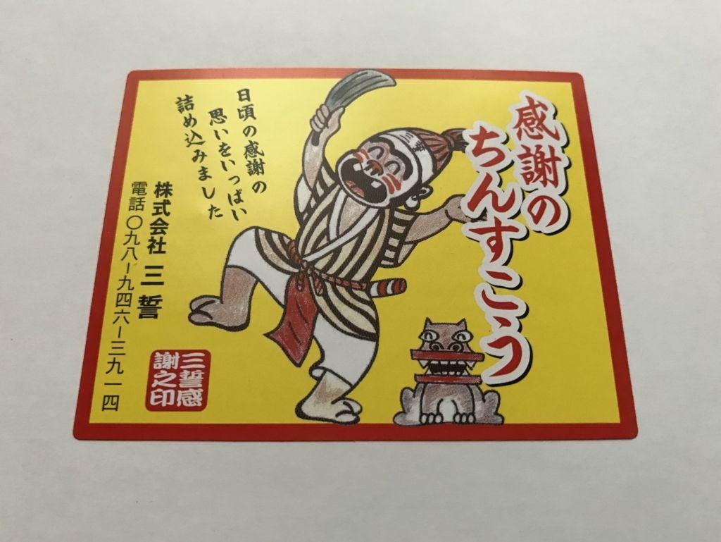 ヤフーショッピングで500円の「ちんすこう」買ってみた。ポイント使って実質0円!
