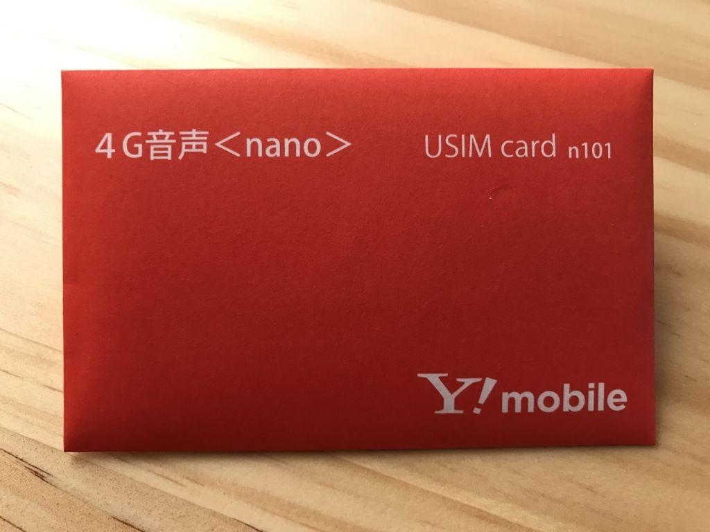 ワイモバイルのSIMをオンラインで購入!早速iPhoneで使ってみた!設定方法は?
