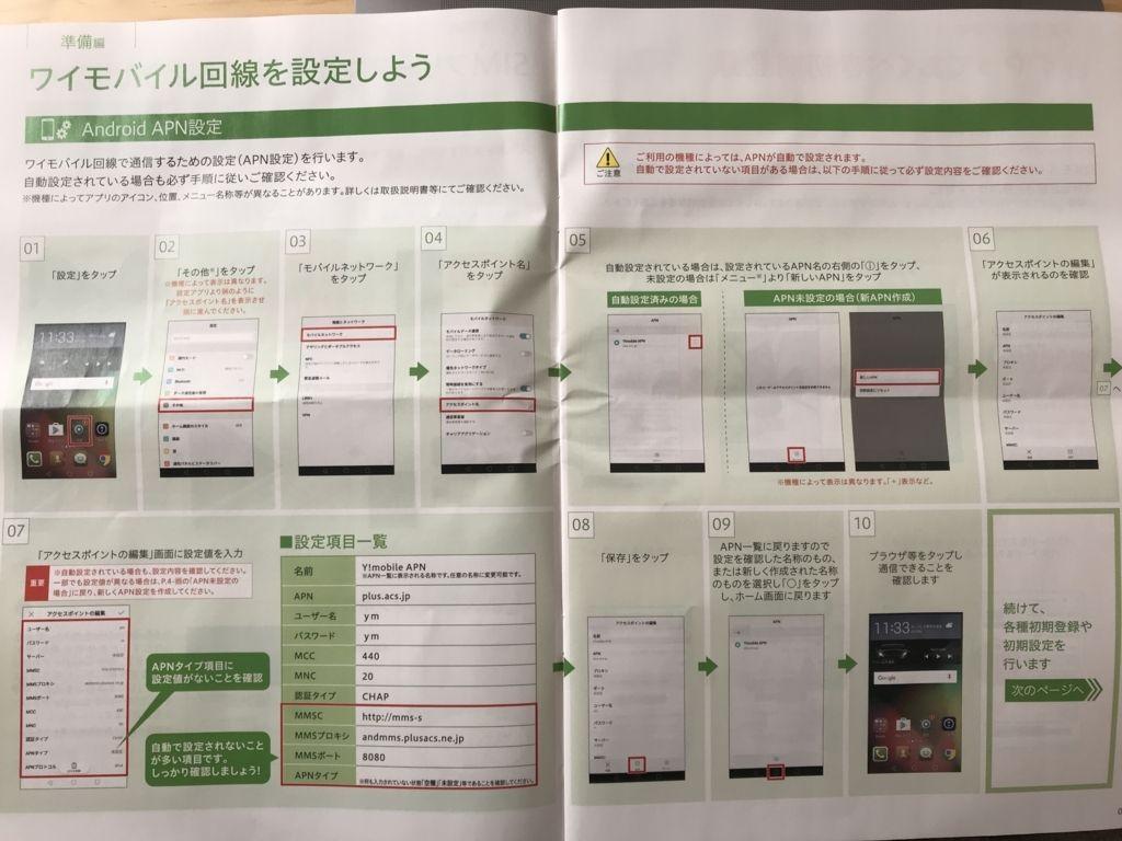 f:id:kitsutsutsutsu:20170926130220j:plain
