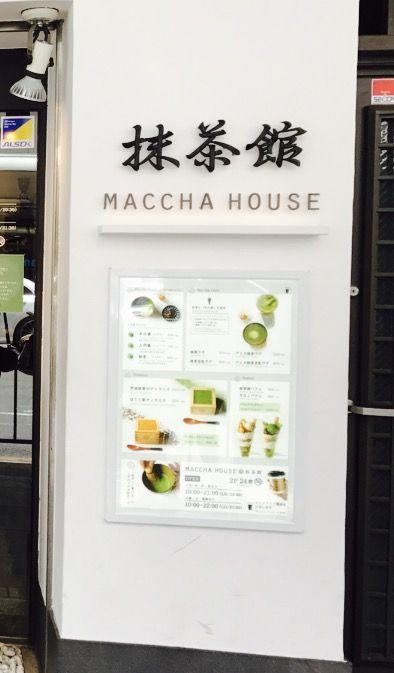 抹茶ティラミスで有名な京都の『抹茶館 - MACCHA HOUSE』インスタ映え間違いなし!