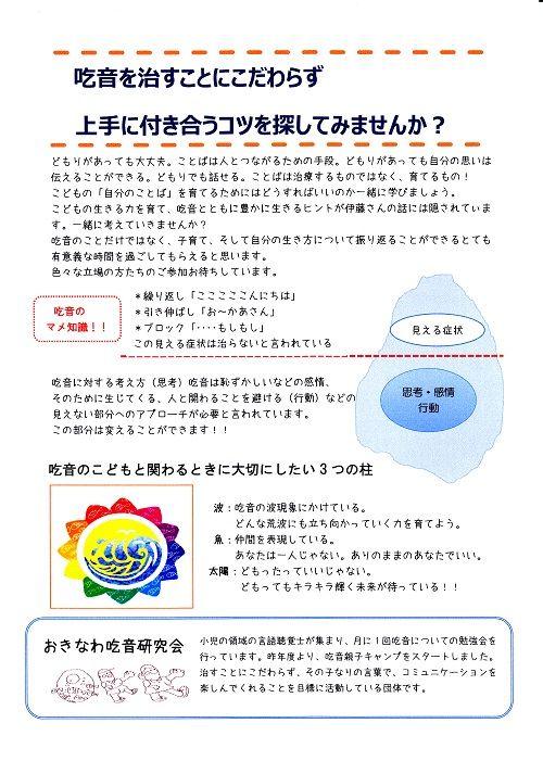 沖縄幼児吃音_0002