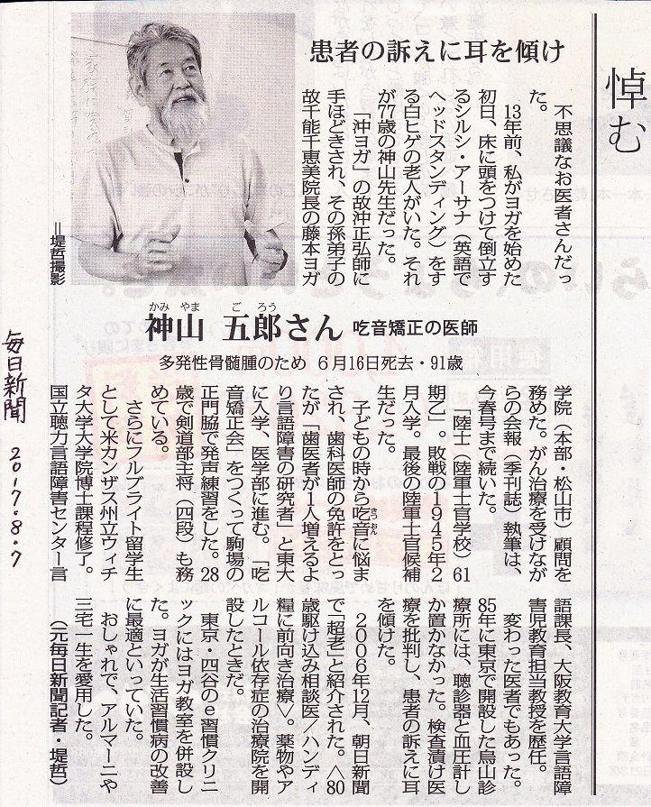神山五郎死去 毎日新聞ブログ用45