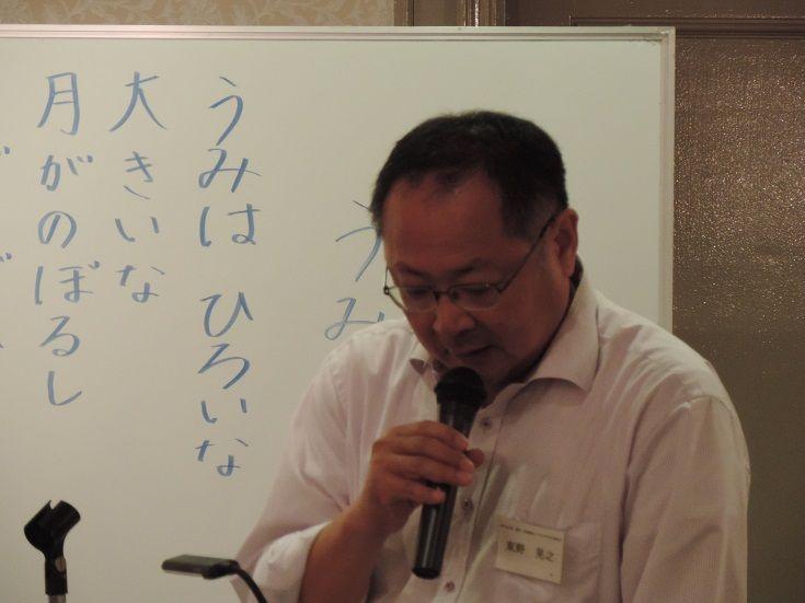 講習会 東野さん