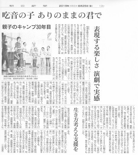 朝日新聞キャンプ JPEG 3