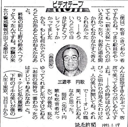 円歌 新聞記事_0001