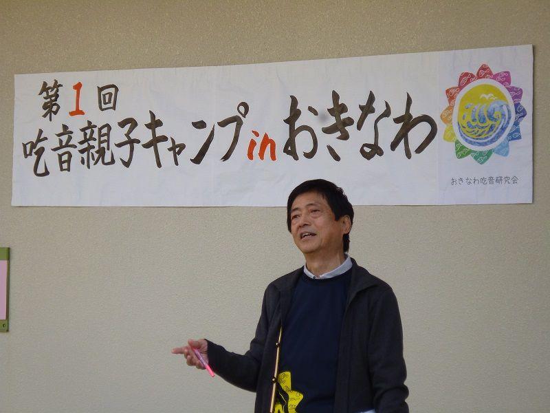 沖縄キャンプ2 伸二挨拶