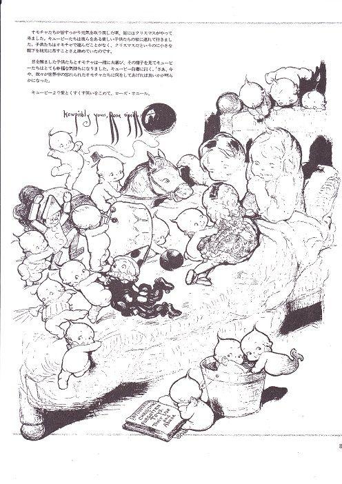 キューピー話3