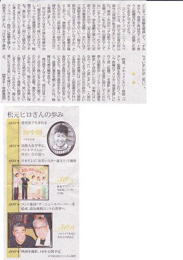 松元ヒロ 毎日新聞1_0002