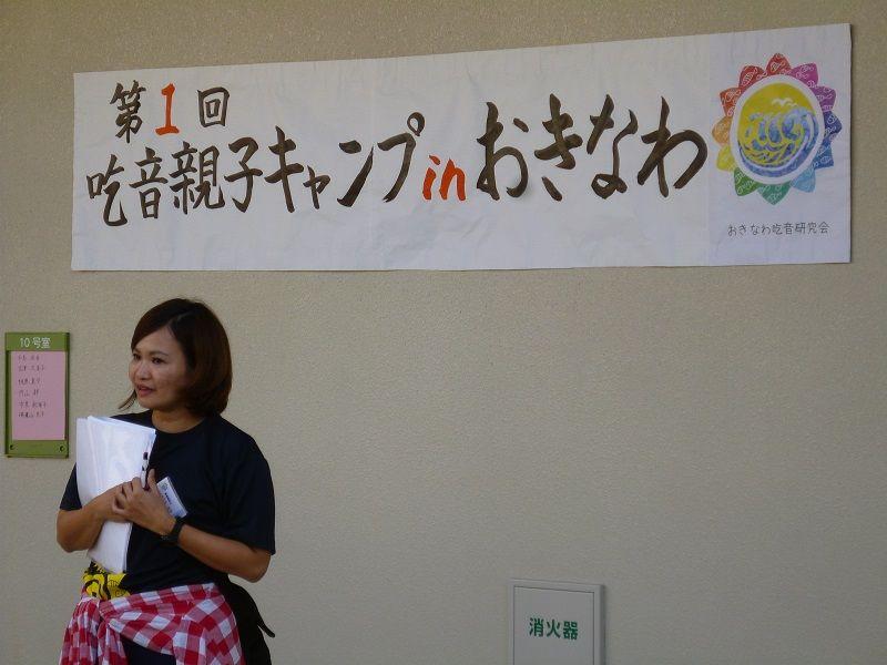 沖縄キャンプ1 平良挨拶