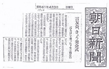 発会式の朝日新聞記事