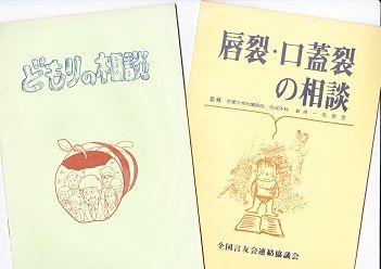 パンフレット2冊
