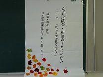 新潟講演 タイトル
