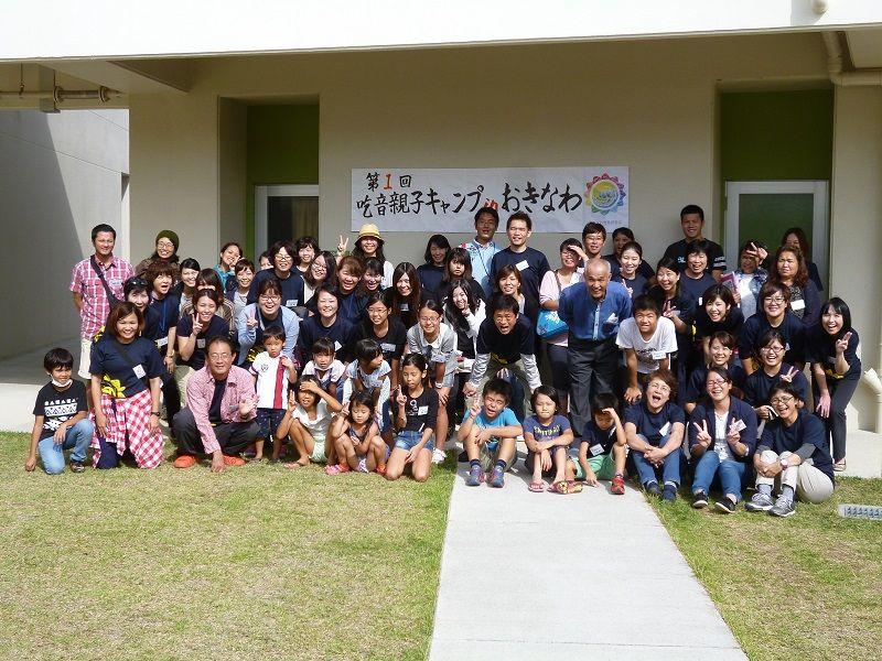 沖縄キャンプ6 集合写真