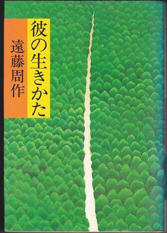 「彼の生き方」本の表紙