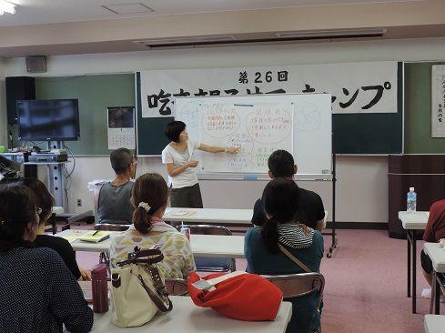 親の学習会5