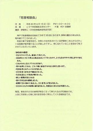 神戸相談会_0002