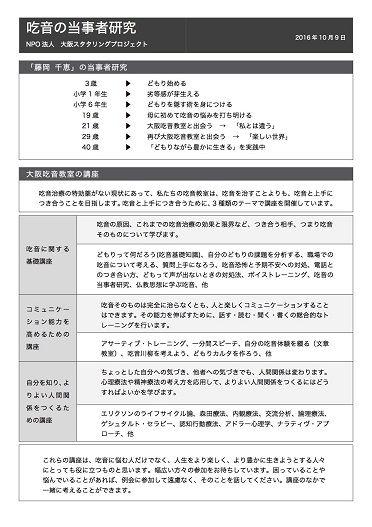 藤岡さんの当事者研究