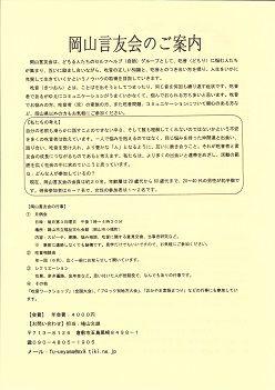 岡山吃音相談会_0002