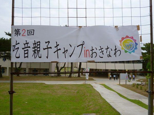 2回沖縄キャンプ 横断幕