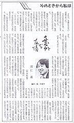 意外な友情 羽仁進 新聞記事 10%
