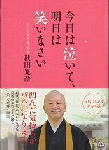 秋田さんの本の表紙