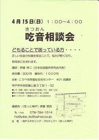 神戸相談会_0001
