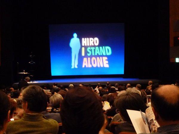 松元ヒロ ひとり立ち2 舞台と観客
