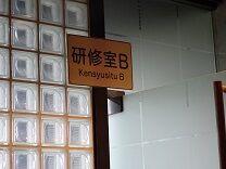 應典院研修室B