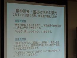 島根聴言研 パワポスクリーン