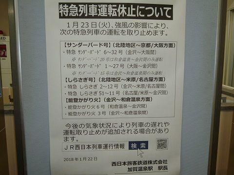 金沢 運転休止の表示