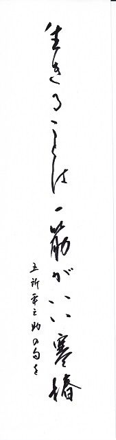 半田さんの書と絵_0002