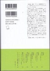 治したくない 斉藤道雄 表紙2