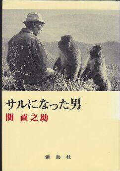 サルになった男の本の表紙
