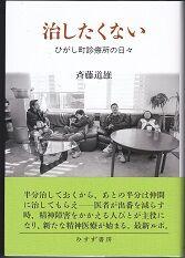 治したくない 斉藤道雄 表紙1