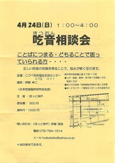 神戸相談会チラシ新
