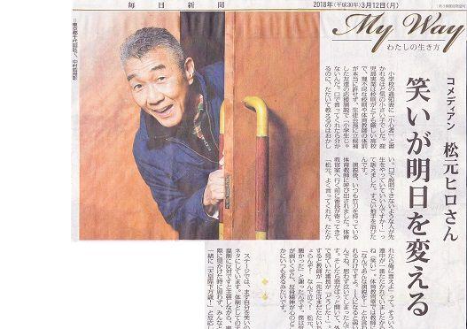 松元ヒロ 毎日新聞1_0001