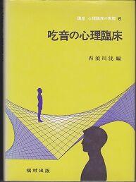 内須川本表紙4冊_0004