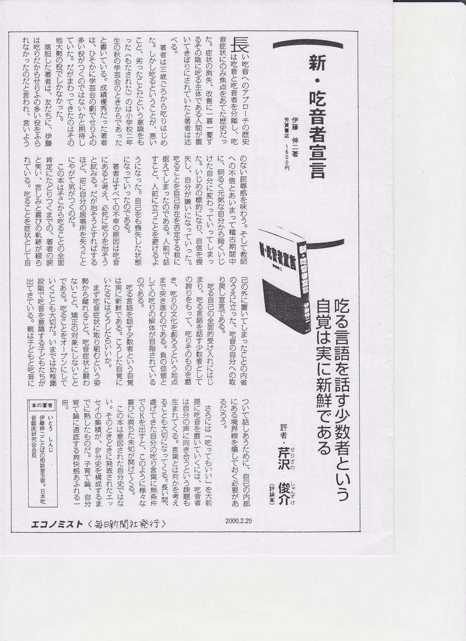 芹沢 書評 PDF 001