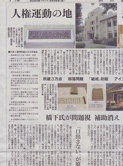 リバティ大阪新聞記事_0001