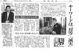 サンケイ新聞