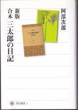 三太郎の日記_0002