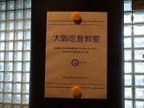 應典院 大阪吃音教室張り紙