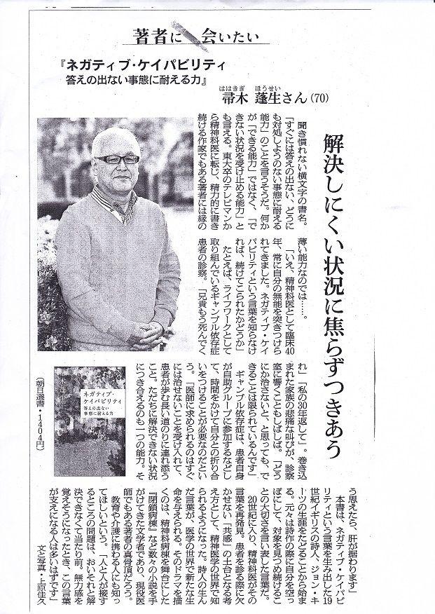 新ネガティヴ・ケイパビリティ 新聞記事