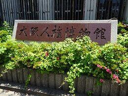 リバティ大阪3