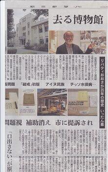 リバティ大阪新聞記事_0002