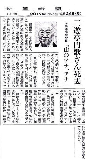 円歌 朝日新聞記事 新